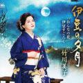 竹川美子 伊豆の夕月 crcn8312