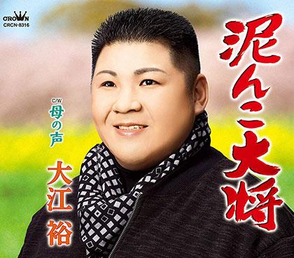 大江裕 泥んこ大将/母の声 crcn8316