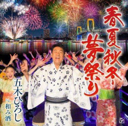 五木ひろし 春夏秋冬・夢祭り fkcm44