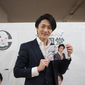 真田ナオキ 恵比寿 直筆サイン色紙 2020年2月26日