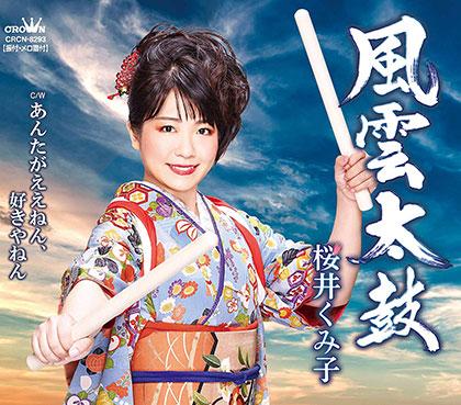 桜井くみ子 crcn8293