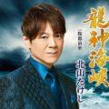 北山たけし 龍神海峡/桜島哀歌 teca20011
