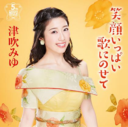 津吹みゆ 笑顔いっぱい歌にのせて~デビュー5周年アルバム~ crcn20466