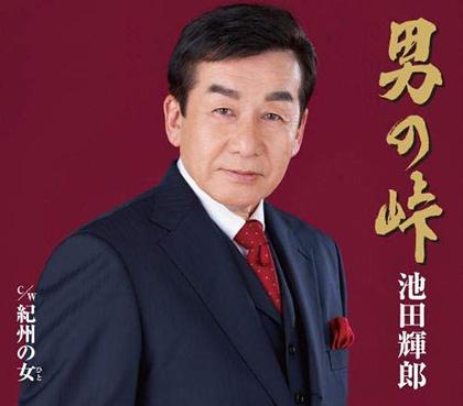 池田輝郎 男の峠/紀州の女 kicm30971