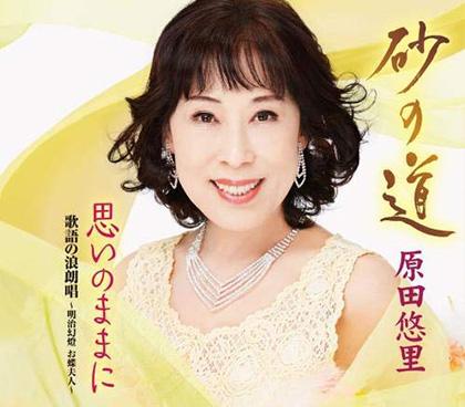原田悠里 砂の道/思いのままに kicx30963