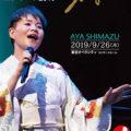 島津亜矢 SINGERコンサート2019 tebe50296