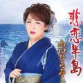 山口ひろみ 悲恋半島/やっぱり惚れちゃった teca20013