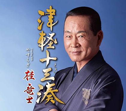桂竜士 津軽十三湊/やすらぎ teca20019