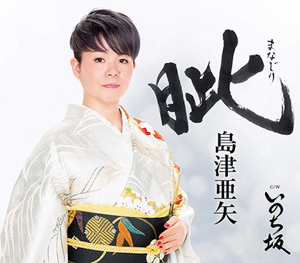島津亜矢 眦(まなじり)/いのち坂 teca20020