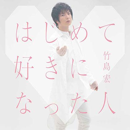 竹島宏 はじめて好きになった人/涙ひとりきり teca20026