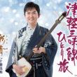 彩青 津軽三味線ひとり旅/十勝馬唄 coca17748
