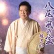 鏡五郎 八尾・風の盆/悲しい女 kicm30977