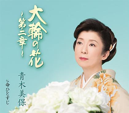 青木美保 大輪の花~第二章~/命ひとすじ kicm30978