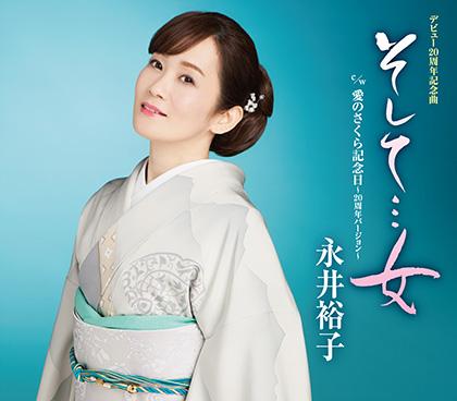 永井裕子 そして・・・女/愛のさくら記念日2020 kicm30981