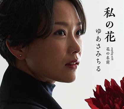 ゆあさみちる 私の花/花の名前 teca20024