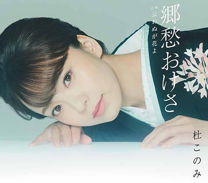 杜このみ 郷愁おけさ/云わぬが花よ teca20029