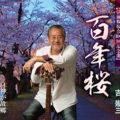 吉幾三 百年桜/白神が故郷~アコースティックバージョン~ tkca91265