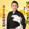 福田こうへい 筑波の寛太郎/あれが沓掛時次郎 KICM30982