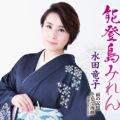水田竜子 能登島みれん/雨の記憶/そして海峡(令和バージョン) kicm30979
