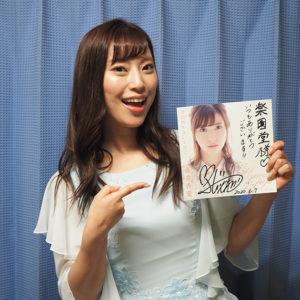藤井香愛 その気もないくせに 直筆サイン色紙 2020年6月7日