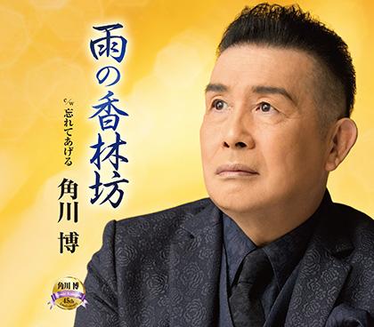 角川博 雨の香林坊/忘れてあげる kicm30992