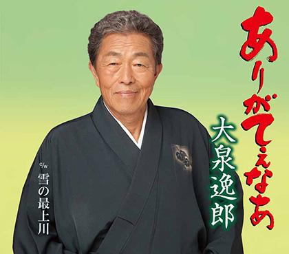 大泉逸郎 ありがてぇなあ/雪の最上川 teca20034