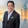 梅沢富美男 ノスタルジア/今日の日を、この時を tkca91277