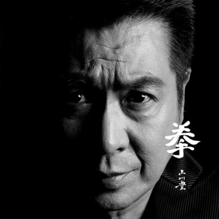 山川豊 拳/雨物語 ~2020バージョン~ upcy5087