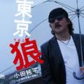 小田純平 東京狼/酒は恋割り涙割り crcn.8344