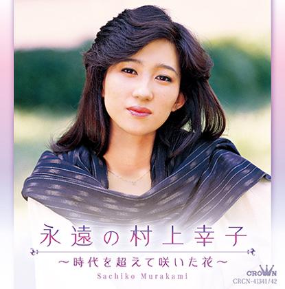 村上幸子 永遠の村上幸子~時代を超えて咲いた花~ crcn41341