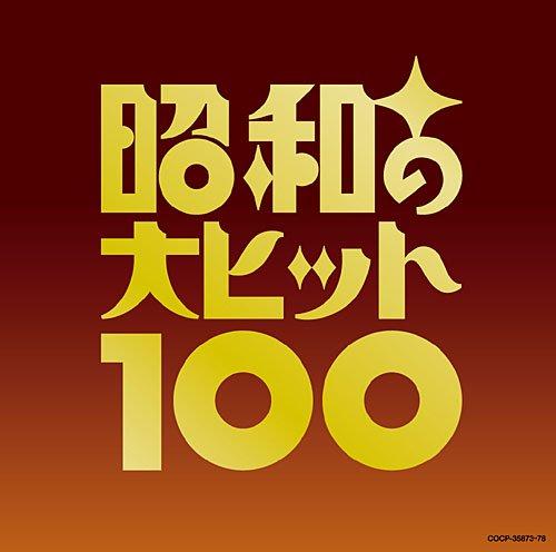 昭和の大ヒット100 COCP-35873
