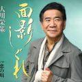 大川栄策 面影しぐれ/恋の川 coca17797