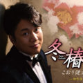 こおり健太 冬椿/初恋夜曲 kca91300