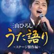 三山ひろし NHK DVD 三山ひろし うた語り~ステージ傑作選~ crbn90