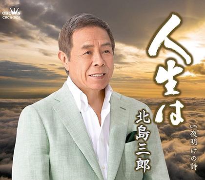 北島三郎 人生は/夜明けの詩 crcn3624
