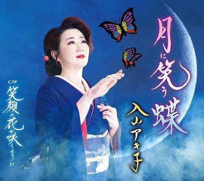 入山アキ子 月に笑う蝶/笑顔の花が咲くように teca20047