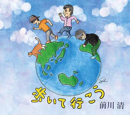 前川清 歩いて行こう/花美〜はなび〜 アコースティックバージョン teca20053