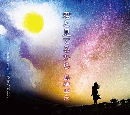 島津亜矢 君と見ているから/いのちのバトン teca20068