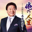 木原たけし 俺の人生/夫婦坂道 teca20057