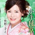 竹村こずえ 小手毬草/春遠からじ/おんなの仮面 crcn8365