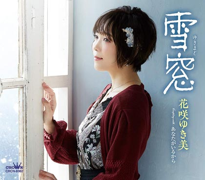 花咲ゆき美 雪窓/あなたがいるから crcn8362