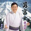 鏡五郎 男富士/昭和川 kicm30995