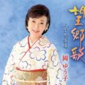 岡ゆう子 望郷歌/人生恋酒場 kicm30996