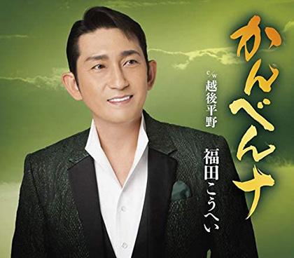 福田こうへい かんべんナ/越後平野 kicm30997