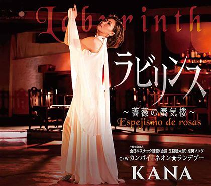 KANA ラビリンス~薔薇の蜃気楼~/カンパイ!ネオン!★ランデブー teca20064