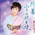 秋山涼子 終着・・・雪の根室線/ホンキなの/伊勢路ひとり teca20066