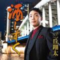 三丘翔太 酒しずく/きみまち阪 teca20067