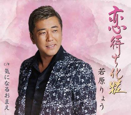 若原りょう 恋待ち化粧/気になるおまえ teca20069