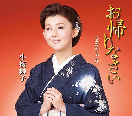 小桜舞子 お帰りなさい/菜の花しぐれ teca20070