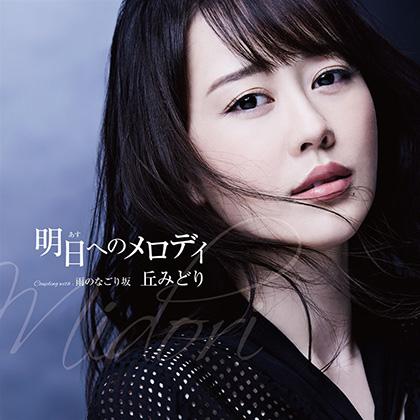 丘みどり 明日へのメロディ【Type-A】【Type-B】【プレミアム盤】 kicm31014